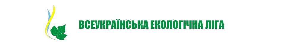 Всеукраїнська екологічна ліга